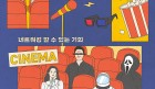 [영화제소식] '부산국제영화제' 커뮤니티비프, '리퀘스트시네마' 관객 프로그래머 모집.
