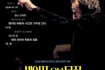[영화정보] 『셰이프 오브 뮤직: 알렉상드르 데스플라』, 거장 감독들이 사랑하는 영화 음악가 '알렉상드르 데스플라'.