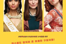 [개봉예정영화] 『미스비헤어비어』,