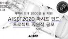 [영화제소식] '제18회 아시아나국제단편영화제', 아시프 펀드 프로젝트 지원작 공모.