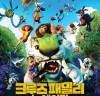 [영화정보] 『크루즈 패밀리: 뉴 에이지』, 전 세계를 사로잡은 어드벤처 패밀리, 5월 5일 개봉.