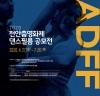 [영화제소식] 『제4회 천안춤영화제』, 댄스필름 출품작 공모.