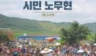 [영화정보] 『시민 노무현』, 故 노무현 대통령 서거 11주기, 스페셜 재개봉.