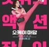 [영화정보] 『오케이 마담』, 고공 납치 액션 코믹버스터, 4DX 개봉 확정.