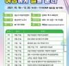 """성남시 미소 인문학 강좌 """"여성에게 길을 묻다"""""""