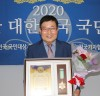 정하선 동래정씨대종중 대의원, 2020위대한대한민국국민대상 '사회봉사공헌대상' 수상