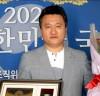 임종욱 왕숙천살리기운동본부 대표, 2020위대한대한민국국민대상 '사회봉사발전대상' 수상