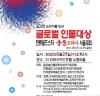 2020 글로벌 인물대상 한류월드스타 '궁중 코리아' 서울대회 성료