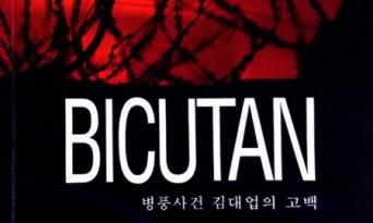 비쿠탄 수용소 현실 담은 김윤영 작가 신간, '비쿠탄-병풍사건 김대업의 고백' 출시