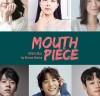 [연극소식] 『마우스피스』, '김여진∙유선∙김신록 x 전성우∙장률∙이휘종', 캐스팅 공개.