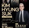 [공연정보] 『김형석 with FRIENDS 시즌 2』, 9월 15일 '온라인 콘서트' 개최.
