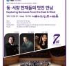 [공연소식] 함신익 오케스트라, '심포니 송', 창단 7주년 축하 연주회 개최.