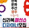 [컬쳐in경북] '경주', '한복문화주간 가을시즌', 신라복 패션쇼 참여 디자이너 모집.