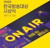 [방송가소식] '제48회 한국방송대상', 'BTS, 유재석' 등 수상자와 작품 발표.