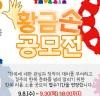 [컬쳐in경북] '경주', 2021 한복문화주간, 『황금손 공모전』, 9월 말까지 접수 연장.