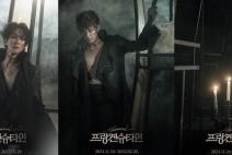 [뮤지컬소식] 『프랑켄슈타인』, 박은태·카이·정택운, 카리스마 분출, '괴물 컨셉 컷' 공개.
