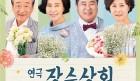 [연극정보] 『장수상회』 전국 투어, '이순재, 백일섭, 손숙, 박정수'의 가슴 뭉클한 황혼 로맨스.