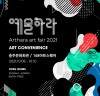 [컬쳐in충북] '충주', 『예술하라』 아트페어 온·오프라인 개최.