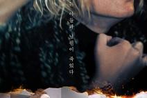 [영화소식] 『심판』, 칸 여우주연상 수상작, 용서와 복수 사이에 선 한 여자의 이야기.