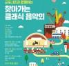 [지역문화소식] '군포', '찾아가는 클래식 음악회', 3회에 걸쳐 시민들을 찾아간다.
