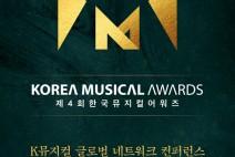 [뮤지컬소식] '제4회 한국뮤지컬어워즈', K뮤지컬 글로벌 네트워크 컨퍼런스 개최!