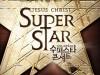 [뮤지컬정보] 『지저스 크라이스트 수퍼스타』, 스테이지 콘서트: 두 번째 시리즈.