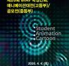 [영화제소식] '제20회 BIAF' 학생만화, 애니메이션대전/공모전', 접수 시작.