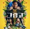 [영화정보] 『그링고』, 할리우드 초호화 캐스팅이 펼치는 완벽한 블랙 코미디!