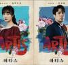[뮤지컬정보] 『아티스』, 네 명의 예술가, 재능과 부러움, 질투에 관한 이야기.