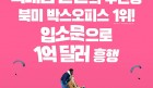 [영화소식] 『업사이드』, 연기 천재들이 보여주는 완벽한 캐릭터 소화력 & 환상 케미스트리!