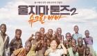 [영화소식] 『울지마 톤즈 2: 슈크란 바바』, 쫄리 이태석 신부님, 여전히 당신이 그립습니다