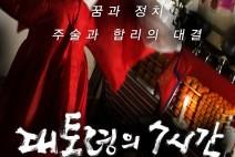 [영화소식] 『대통령의 7시간』, 세월호 참사 전면 재수사, 대검찰청에 들어갈까?