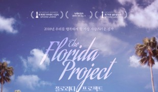[마스터피스 무비] - 2  '플로리다 프로젝트(2017)' , 10년 뒤, 20년 뒤에도 걸작으로 기억 될 영화.