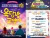 [연극소식] '옥탑방고양이' & '2호선세입자', 추석연휴에 꼭 봐야 할 대학로 연극!