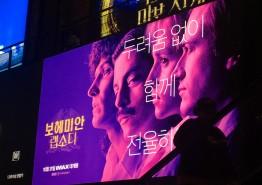 [영화 프리뷰] '보헤미안 랩소디' , 그룹 퀸(QUEEN)의 전설이 다시 시작된다!!