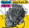 [영화제소식] '제16회 서울환경영화제', 뜨거운 관심 속에 오는 5월 23일 개막!