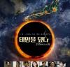 [영화소식] 탈핵 르포영화 『태양을 덮다-후쿠시마의 기록』, 동일본 대지진을 생생하게 보여준다.