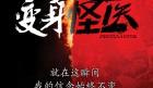 [뮤지컬소식] 『지킬 앤 하이드』, 레플리카 버전으로 중국에서 공연!