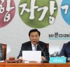 """""""바른미래당 제101차 최고위원회의"""""""