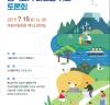 """성일종 의원 """"자원봉사연수원 건립 위한 토론회 개최"""""""