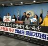 """민중당 김종훈 국회의원 """"신고리4호기 무리한 운영허가, 시민의견 검토 필요"""""""
