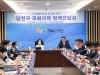 """""""더불어민주당 국회의원 황희, 양천구와 지역발전 정책간담회 개최"""""""