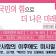 """""""북한 미사일 17번 쐈다(9.19 군사합의 이후에도), 김기현 의원"""""""