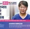 """""""안철수 국민의당 대표 특별강연, 장제원 의원"""""""