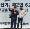 """""""민경욱 전 의원, 8.15 광복절 을지로 집회 블랙시위"""""""