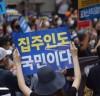 """""""정부 부동산 규제 규탄 집회, 집주인도 국민이다"""""""