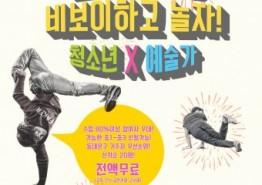 꿈다락 토요문화학교 '갬블러 크루랑 비보이하고 놀자' 프로그램 실시… 청소년과 예술가의 만남