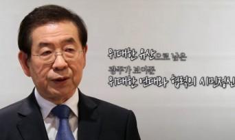 """박원순 시장 """"그날도 오늘도 시민이 영웅입니다"""""""