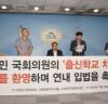 """이상민 국회의원 """"출신학교 차별금지법 발의를 환영하며 연내 통과를 촉구"""""""