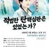 """""""우리공화당 조원진 국회의원, 박근혜 대통령 적법한 탄핵심판은 있었는가?"""""""